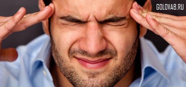 Опасно ли если болит голова куплю медпрепараты украина форум